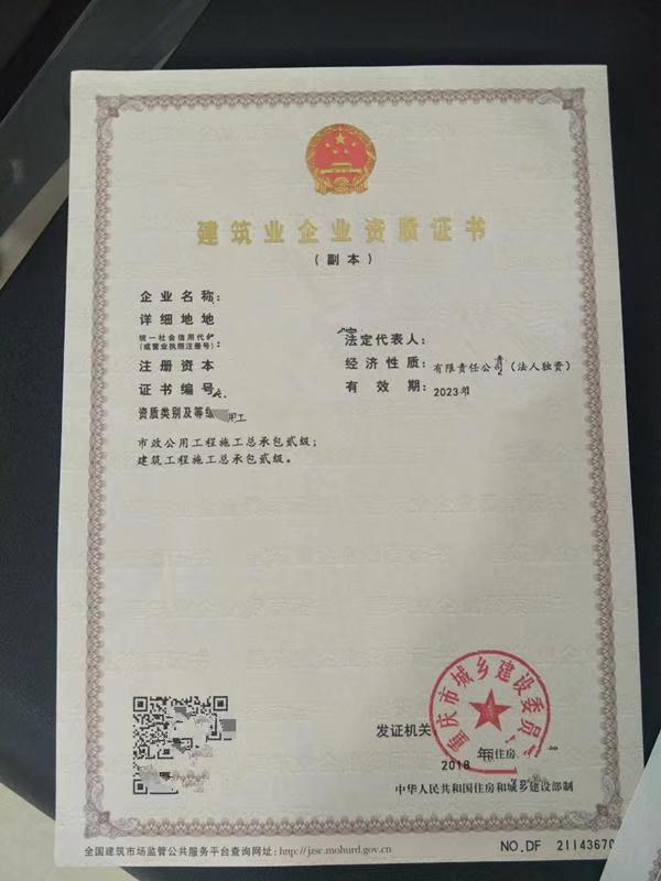 重庆最新二级建筑市政总包.jpg