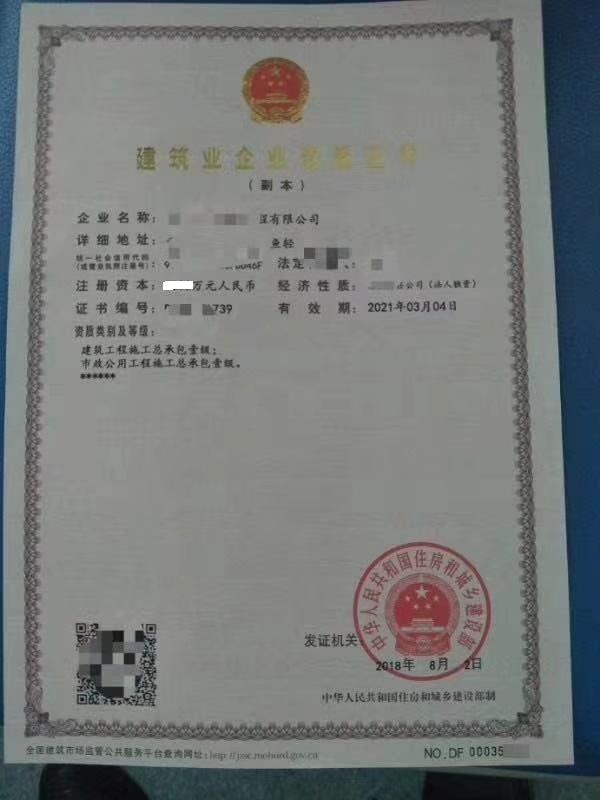 重庆最新建筑市政一级.jpg