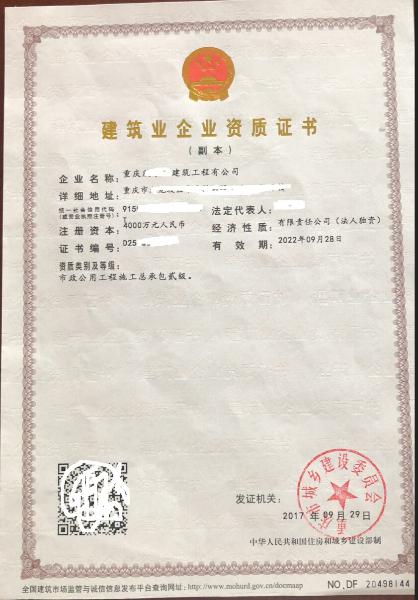 重庆二级市政.jpg