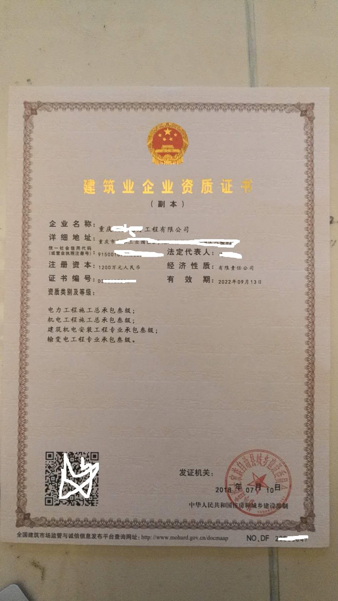 重庆三级电力机电总包.jpg